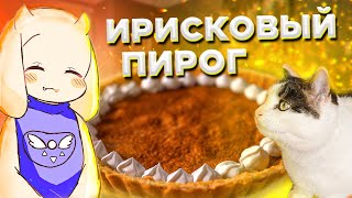 MAKE A Toffee PIE FROM UNDERTALE: 3