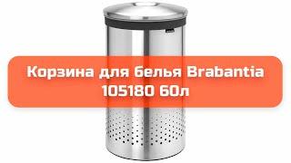 f3db08178c005 Корзины для белья АЛЕАНА в Украине. Сравнить цены интернет-магазинов ...