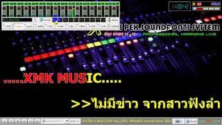 รอข่าวสาวฟังลำ - ไหมไทย - eXtreme v3.0.0.204