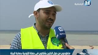 متطوعون من دول الخليج يشاركون في حملة للتوعية بحماية البيئة