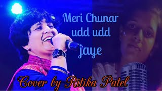 Meri chunar udd udd jaye full lyrics || falguni pathak || sing by Ritika patel trp.