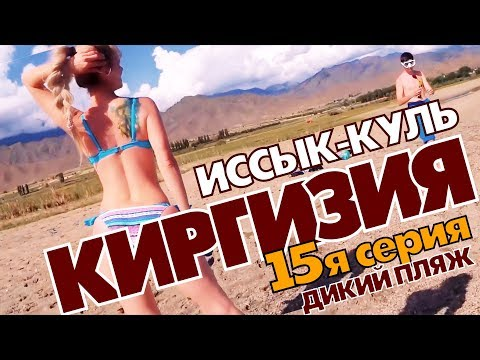 Мы на Диком пляже Иссык-Куля ! Киргизия (сериал) 15я серия