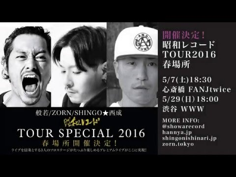 【Official Music Video】般若×ZORN×SHINGO★西成-HUNGRY ℗©2016 昭和レコード