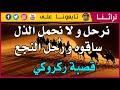 Gasba chaouia - قصبة شاوية نرحل و لا نحمل الذل