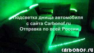 подсветка днища автомобиля - светомузыка для дома:)(На данном видео представлена работа комплекта для подсветки днища автомобиля, с пультом ДУ. С пульта она..., 2013-02-20T11:18:14.000Z)