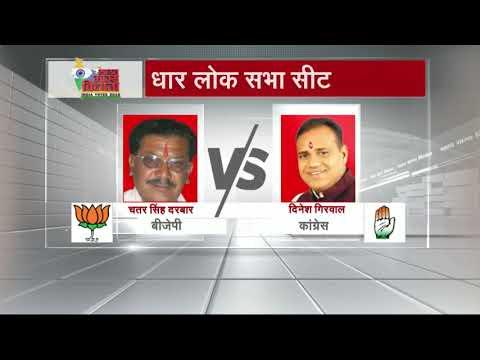 Key Contests in Madhya Pradesh | Phase 7 LS Polls 2019