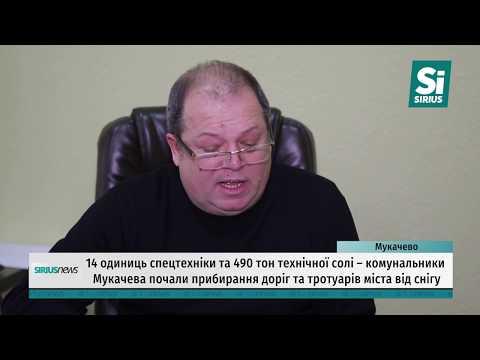 Комунальники Мукачева почали прибирання доріг та тротуарів міста від снігу