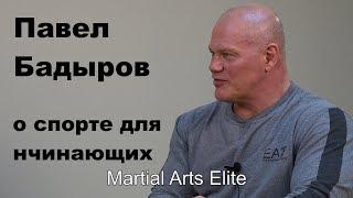 Dialog 18: Павел Бадыров о спорте для начинающих