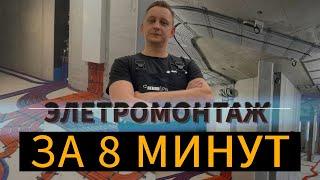 видео Электромонтажные работы в доме
