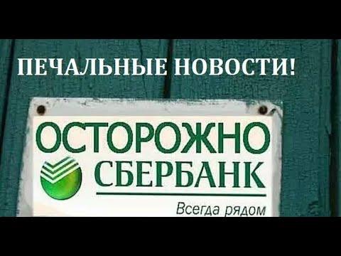 СБЕРБАНК ЗАПРЕТ НА ПЕРЕВОДЫ