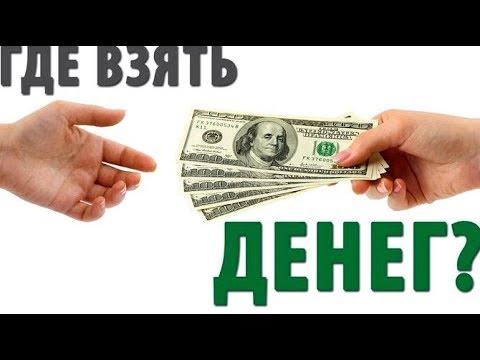 Где взять деньги на ФОРЕКС