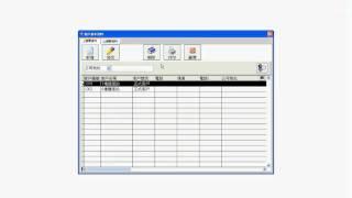 免費進銷存系統管理軟體.永久免費下載使用  http://easysoft.twelife.com