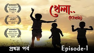 KHELA || Part-1 || Bengali || Award Winning || A Short Film By Avi Sarkar Entertainment
