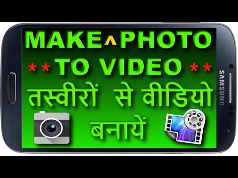 How to Make PhotosPicturesImages to  Movie? Add Photo in mp3 Song & Make ?Android Hindi