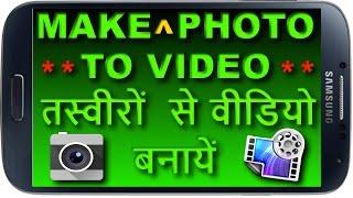 Video Film için Fotoğraflar/Resimler/Görüntüleri nasıl? Mp3 Şarkı & Video Fotoğraf ekleyin.Android Hintçe