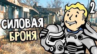 Fallout 4 Прохождение На Русском 2 СИЛОВАЯ БРОНЯ