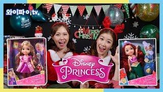 와이파이 크리스마스 선물 폭탄! 라푼젤과 인어공주 베이비돌로 놀아보자_Playing Disney Tangled and The Little Mermaid_Play wifi tv