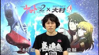 GW特選レース 第12R優勝戦2号艇 赤坂 俊輔