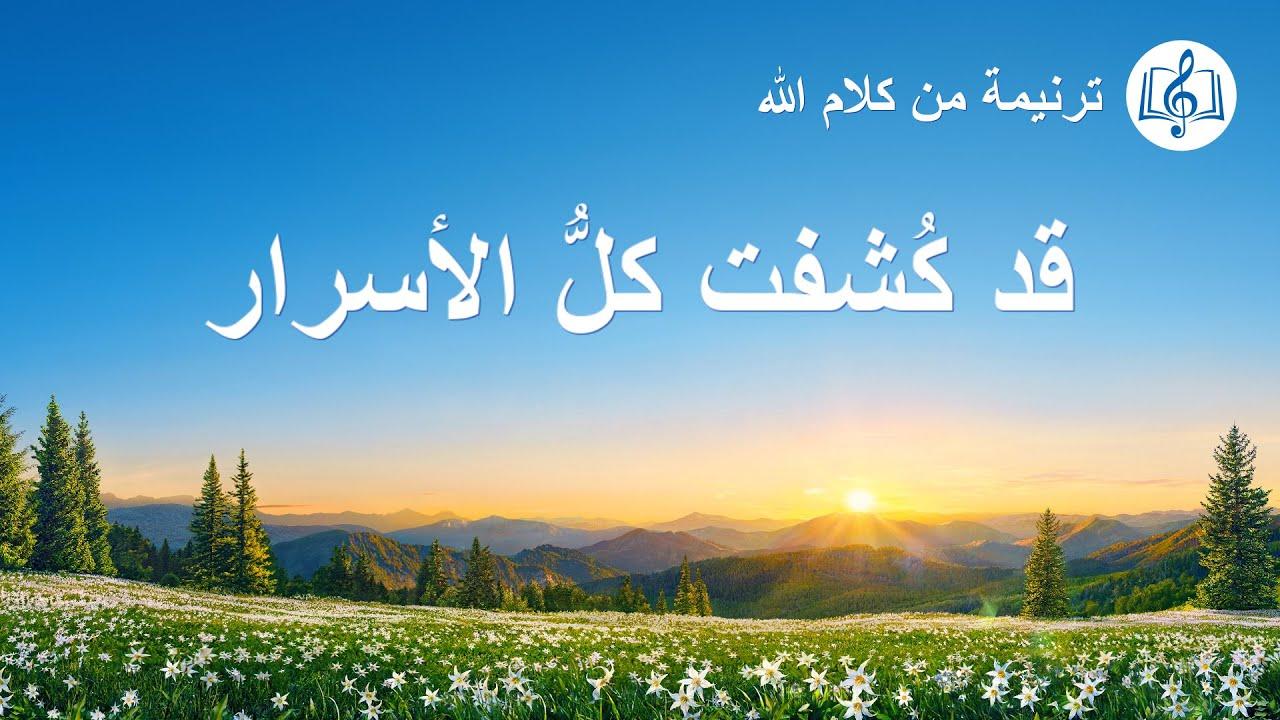 تترنيمة من كلام الله – قد كُشفت كلُّ الأسرار – ترنيمة عربية
