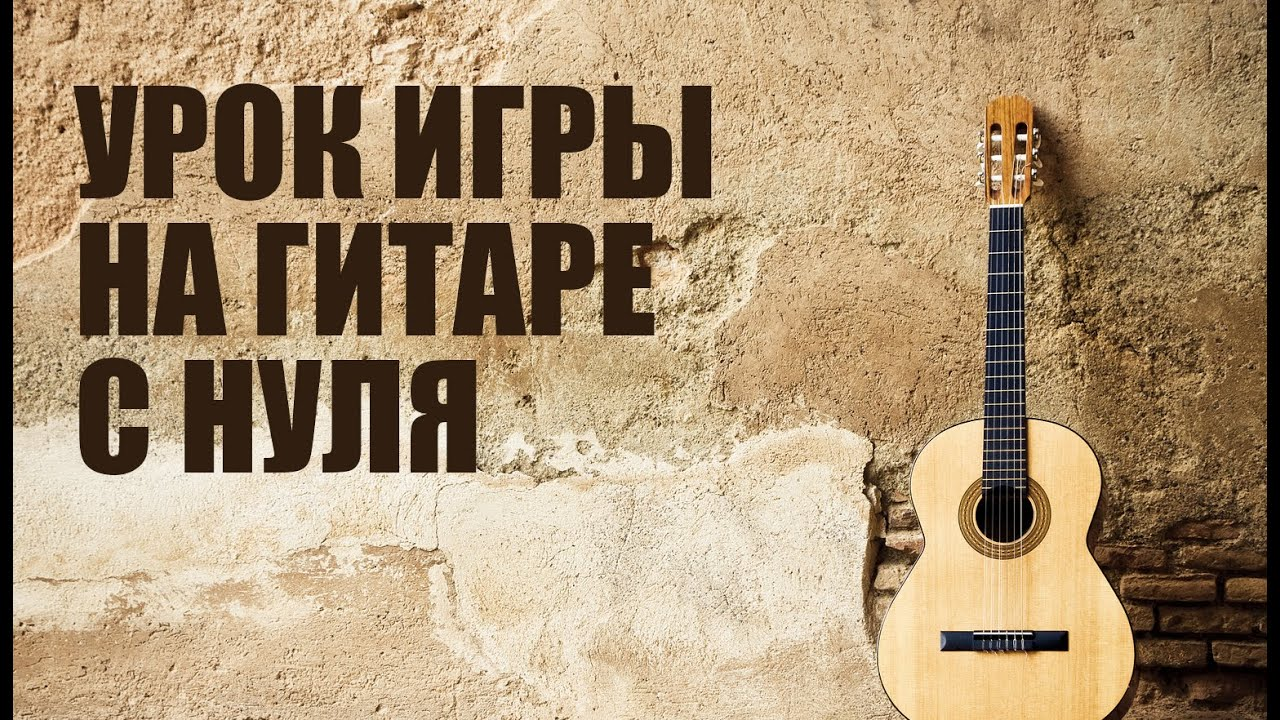 урок игры на гитаре бесплатное видео