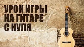 Урок игры на гитаре c нуля