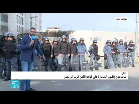 محتجون لبنانيون يلقون الحجارة على قوات الأمن التي أغلقت الطريق قرب البرلمان  - نشر قبل 8 دقيقة