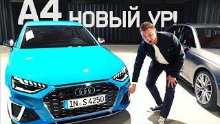 Первый взгляд на новейшую Audi A4 2019
