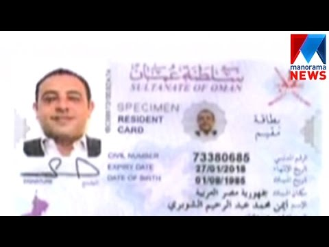 New id card for residents at Oman  | Manorama News