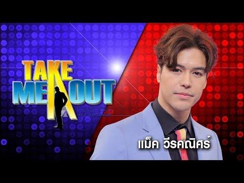 แม็ค AF วีรคณิศร์ - Take Me Out Thailand ep.20 S12 (20 ม.ค. 61) FULL HD