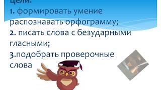Русский язык 3 класс  Правописание безударных гласных в корне слова