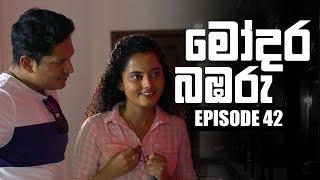 Modara Bambaru | මෝදර බඹරු | Episode 42 | 18 - 04 - 2019 | Siyatha TV Thumbnail