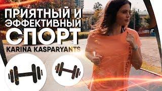 МОИ СПОРТ и ПП ЛАЙФХАКИ // ПОХУДЕЛА НА 8 КГ за 3 месяца