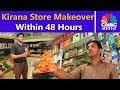 Kirana Store Makeover Within 48 Hours | Awaaz Entrepreneur | CNBC Awaaz