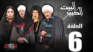 الحلقة السادسة 6 - مسلسل البيت الكبير|Episode 6 -Al-Beet Al-Kebeer