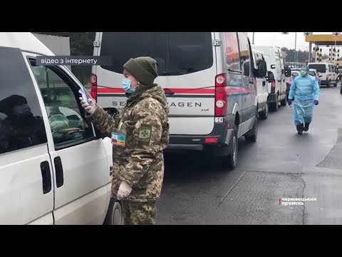 Чернівецький Промінь: Карантин на кордоні: як працюють пропускні пункти на Буковині
