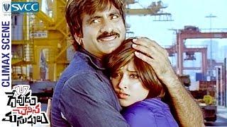 Devudu Chesina Manushulu Telugu Movie | Climax Scene | Ravi Teja | Ileana | Puri Jagannadh