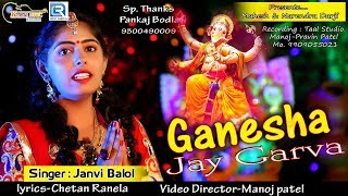 Ganesha Jay Garva New Ganpati Song | ગણેશા જય ગરવા | Full | Janvi Balol | New Gujarati Song