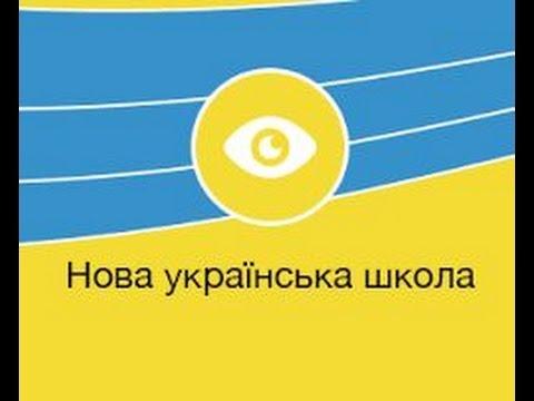 Нова українська школа НОВА УКРАЇНСЬКА ШКОЛА