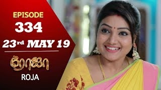 ROJA Serial | Episode 334 | 23rd May 2019 | Priyanka | SibbuSuryan | SunTV Serial | Saregama TVShows