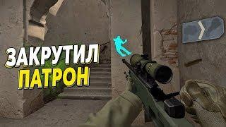 CS:GO - ЗАКРУТИЛ ПАТРОН