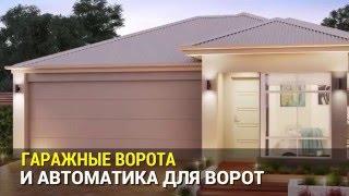 видео Заказать роллеты на окна Симферополь, Крым. Роллеты для окон