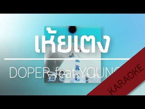 เห้ยเตง (Hoey Teng) -DOPER featHM [Karaoke] | TanPitch