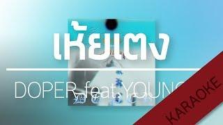 เห้ยเตง (Hoey Teng) - DOPER feat.YOUNGOHM [Karaoke] | TanPitch