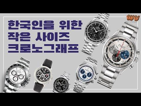 [와치빌런-21]한국인을 위한 작은  크로노그래프