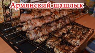 Настоящий армянский шашлык из свинины