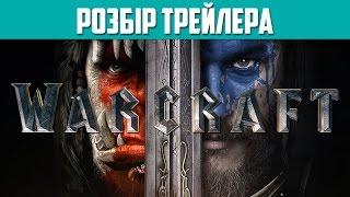 Warcraft: РОЗБІР ТРЕЙЛЕРА