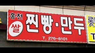 홍천쌀찐빵 은둔식달 생활의 달인 용인 201109