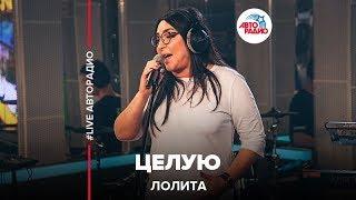 Лолита – Целую (#LIVE Авторадио)