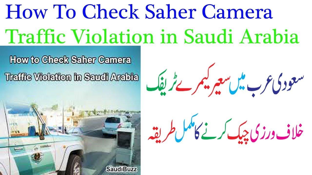check traffic violation saudi arabia