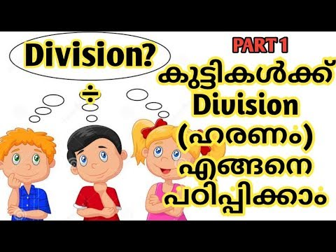 Part 1/Simple Division Method For Kids/how To Teach Division To Kids/kids Corner Malayalam
